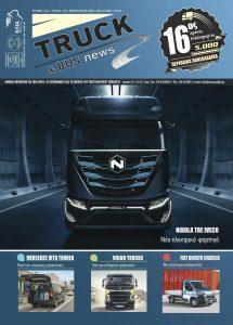 Truck 178 Φεβρουάριος 2020