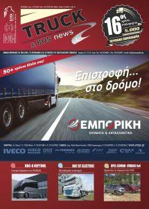 Truck 184 Αύγουστος 2020
