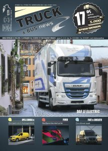 Truck 190 Φεβρουάριος 2021
